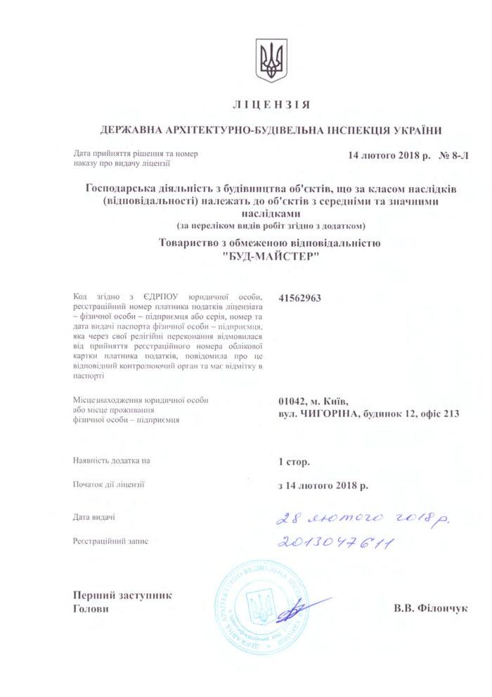 TOV BUD MAJSTER Litsenziya 1 700x991 - Документы